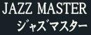 ジャズマスター