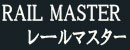 レールマスター